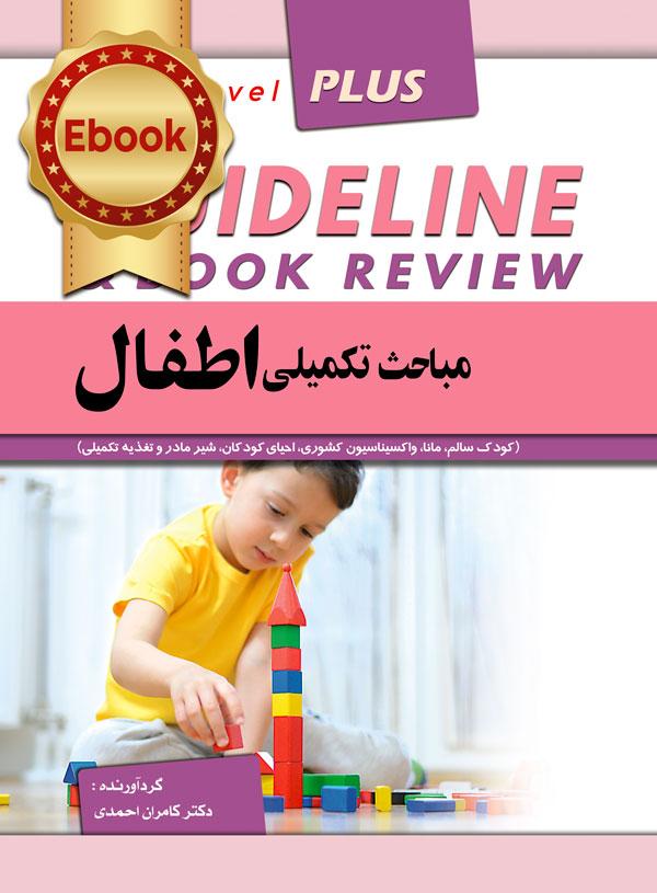 PDF گايدلاين مباحث تکمیلی اطفال