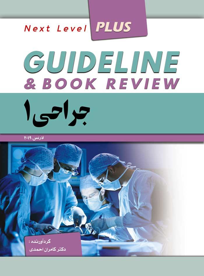 گایدلاین جراحی 1